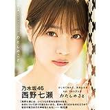 【Amazon.co.jp限定】西野七瀬1stフォトブック『わた..
