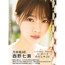 【Amazon.co.jp限定】西野七瀬1stフォトブック『わたしのこと』 Amazon限定カバーVer.