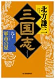 三国志〈9の巻〉軍市の星 (ハルキ文庫―時代小説文庫) 画像