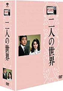 木下恵介生誕100年 木下恵介アワー 「二人の世界」DVD-BOX<5枚組>