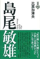 島尾敏雄 (言視舎 評伝選)