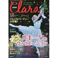 Clara (クララ) 2017年 12 月号