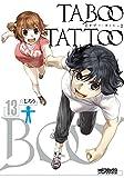 タブー・タトゥー TABOO TATTOO 13 (コミックアライブ)