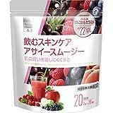 Amazon.co.jpリブ・ラボラトリーズ matsukiyo LAB 飲むスキンケア アサイースムージー 20包