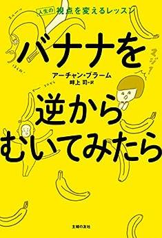 [アーチャン・ブラーム]のバナナを逆からむいてみたら