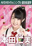 AKB48 公式生写真 僕たちは戦わない 劇場盤特典 【本田仁美】