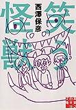 笑う怪獣 (実業之日本社文庫)