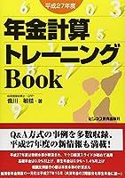平成27年度 年金計算トレーニングBOOK