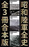 昭和陸軍全史 全3冊合本版 (講談社現代新書)