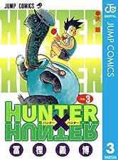 HUNTER×HUNTER モノクロ版 3 (ジャンプコミックスDIGITAL)