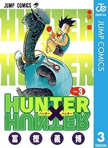 HUNTER×HUNTER モノクロ版 3巻 表紙画像