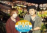 HAPI■TRIPPER(ハピ■トリ)完全版 上巻[SMID-019][DVD] 製品画像