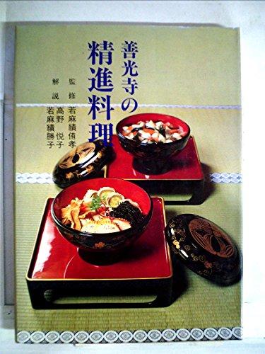 善光寺の精進料理 (1984年)