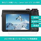 【PULUZ】デジタルカメラ液晶保護シルム キャノンCanon G9X G7X G5X 強化ガラススクリーンプロテクター 超薄型0.3mm 硬度9H 画面保護ガラスフィルム (Canon G9X G7X G5X専用)