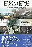 「日米の衝突: ペリーから真珠湾、そして戦後」販売ページヘ