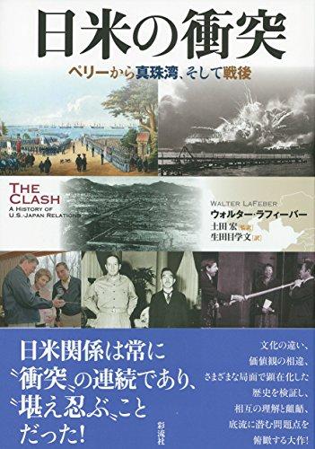 日米の衝突: ペリーから真珠湾、そして戦後