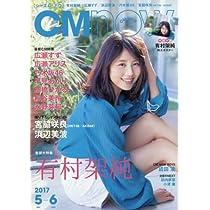CM NOW (シーエム・ナウ) 2017年 5月号