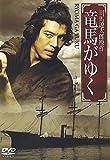 竜馬がゆく[DVD]