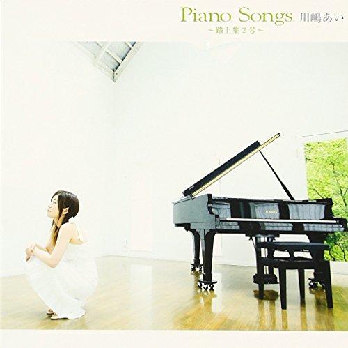 Piano Songs~路上集2号の詳細を見る
