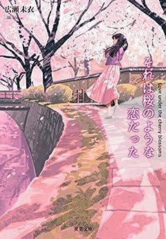 それは桜のような恋だった (双葉文庫)