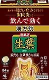 【第2類医薬品】生葉漢方錠 84錠