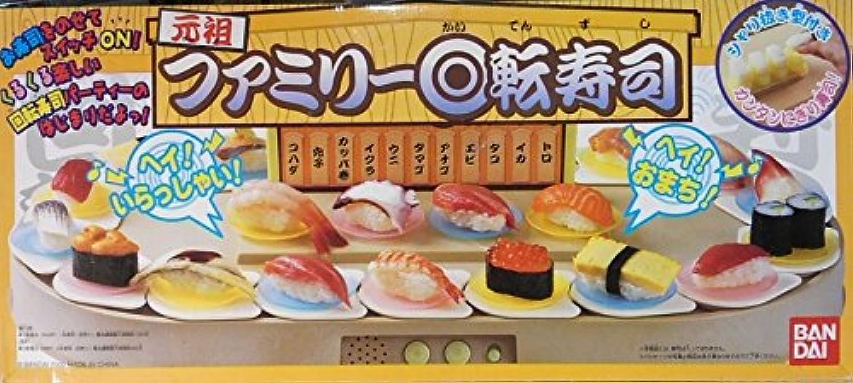 元祖 ファミリー回転寿司