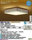 大光電機(DAIKO) LED和風調色シーリング (LED内蔵) LED 36W 昼光色~電球色 6100K~3000K DCL-39761