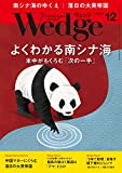 Wedge (ウェッジ) 2015年 12月号 [雑誌]