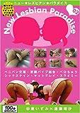 ニューレズビアンパラダイス 02 杉原いずみ×進藤理沙 [DVD]