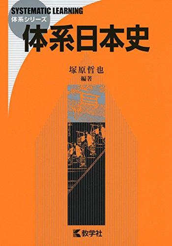 体系日本史 (体系シリーズ)
