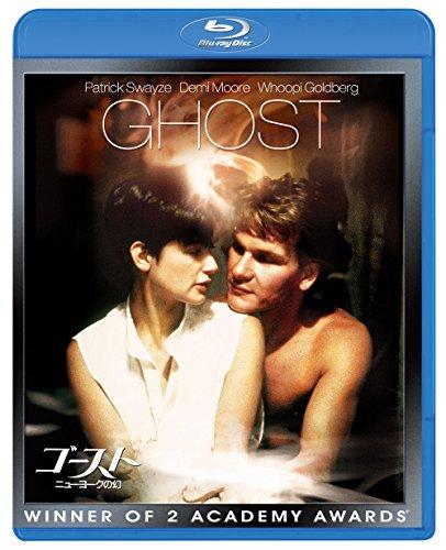 ゴースト/ニューヨークの幻 スペシャル・コレクターズ・エディション[AmazonDVDコレクション] [Blu-ray]