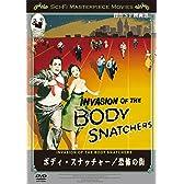 ボディ・スナッチャー/恐怖の街 [DVD]