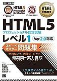 HTML教科書 HTML5プロフェッショナル認定試験 レベル1 スピードマスター問題集 Ver2.0対応 (EXAMPRESS)