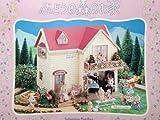 シルバニアファミリー ぶどうの森のお家