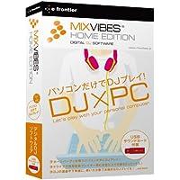 MixVibes Home Edition USBサウンドカード付き