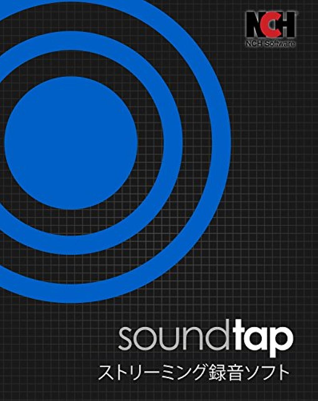 学習つぼみ誤解させるSoundTapストリーミング録音ソフトMac版|ダウンロード版