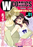 Wコミックス Teens Love 無料ダイジェスト版 vol.01 Wコミックス Teens Love 無料ダイジェスト版 (TLスクリーモ)