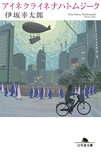 アイネクライネナハトムジークの電子書籍・スキャンなら自炊の森-秋葉2号店