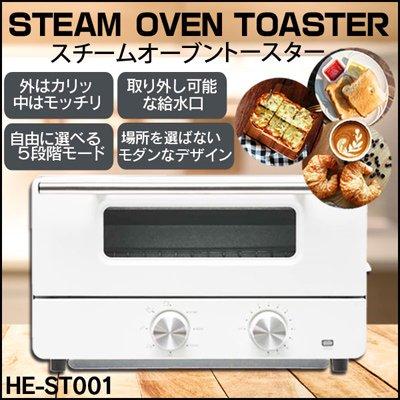 スチームオーブントースター HE-ST001の写真