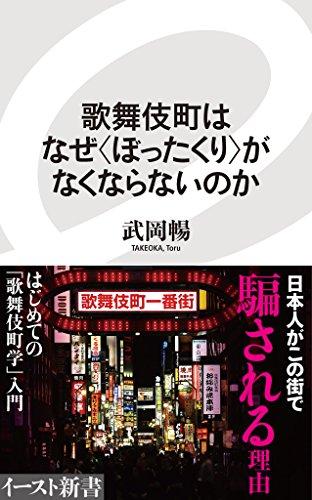 歌舞伎町はなぜ<ぼったくり>がなくならないのか (イースト新...
