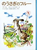 のうさぎのフルー (世界傑作童話シリーズ―カストールおじさんの動物物語 2)