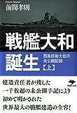 文庫 戦艦大和誕生(上): 西島技術大佐の未公開記録 (草思社文庫)