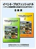 イベント業務管理士共通スキル公式テキスト「イベント・プロフェッショナル」