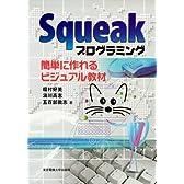 Squeakプログラミング―簡単に作れるビジュアル教材