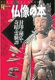 仏像の本―封印の秘仏と奇蹟の霊験譚 (NEW SIGHT MOOK Books Esoterica 44)