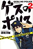 ゲスのポリス(2)<完> (講談社コミックス)