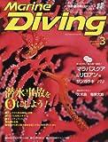 Marine Diving (マリンダイビング) 2017年3月号NO.620 [雑誌]