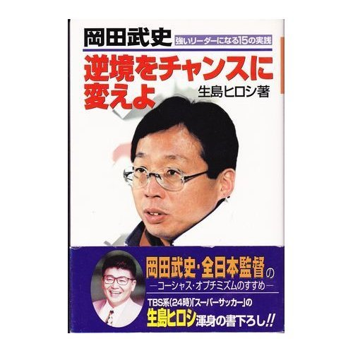 岡田武史 逆境をチャンスに変えよ―強いリーダーになる15の実践 (COSMO BOOKS)