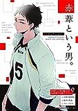 赤葦という男。 (F-BOOK Selection)