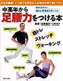 中高年から足腰力をつける本―筋トレ/ストレッチ/ウォーキング